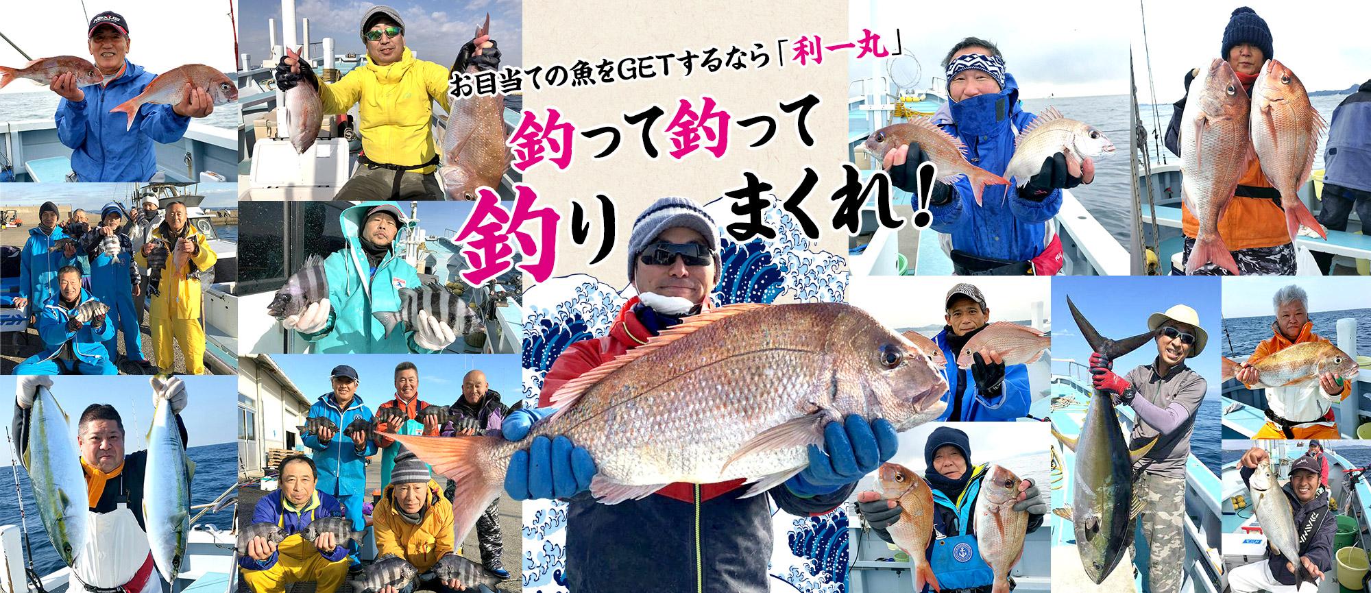 お目当ての魚をGETするなら「利一丸」 釣って釣って釣りまくれ!