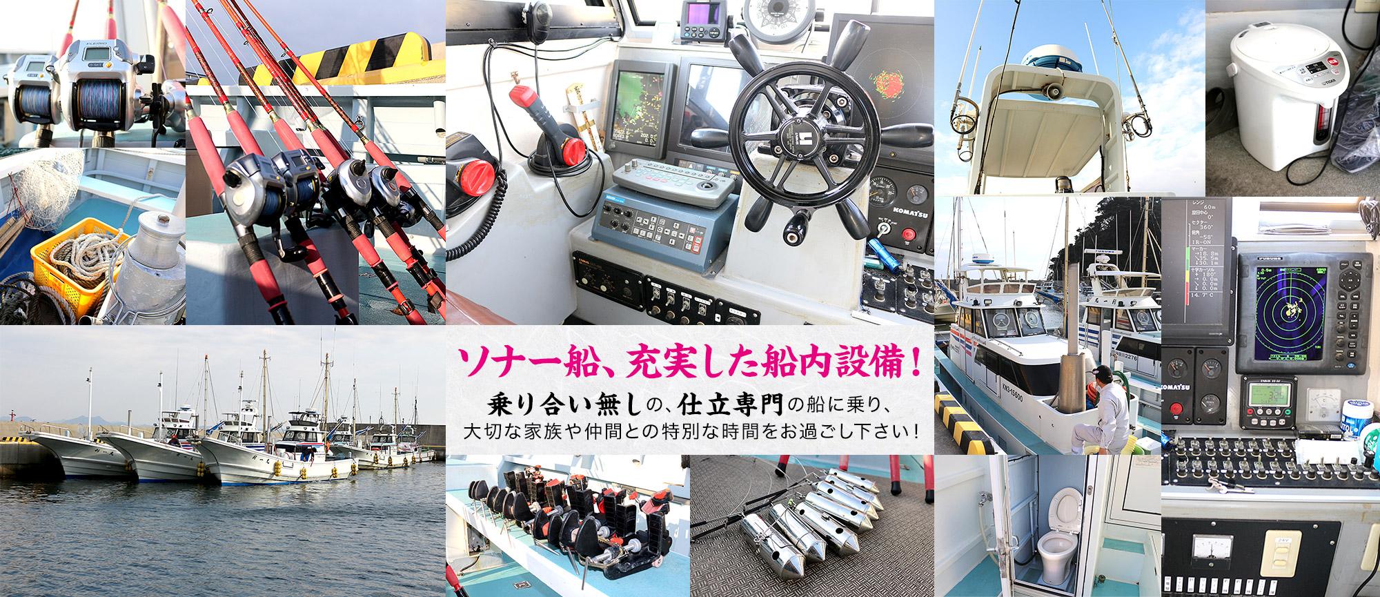 ソナー船、充実した船内設備! 乗り合い無しの、仕立専門の船に乗り、大切な家族や仲間との特別な時間をお過ごし下さい!